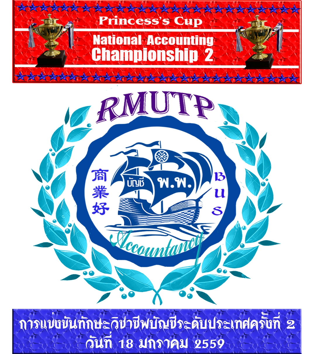 National Accounting Championship2-3