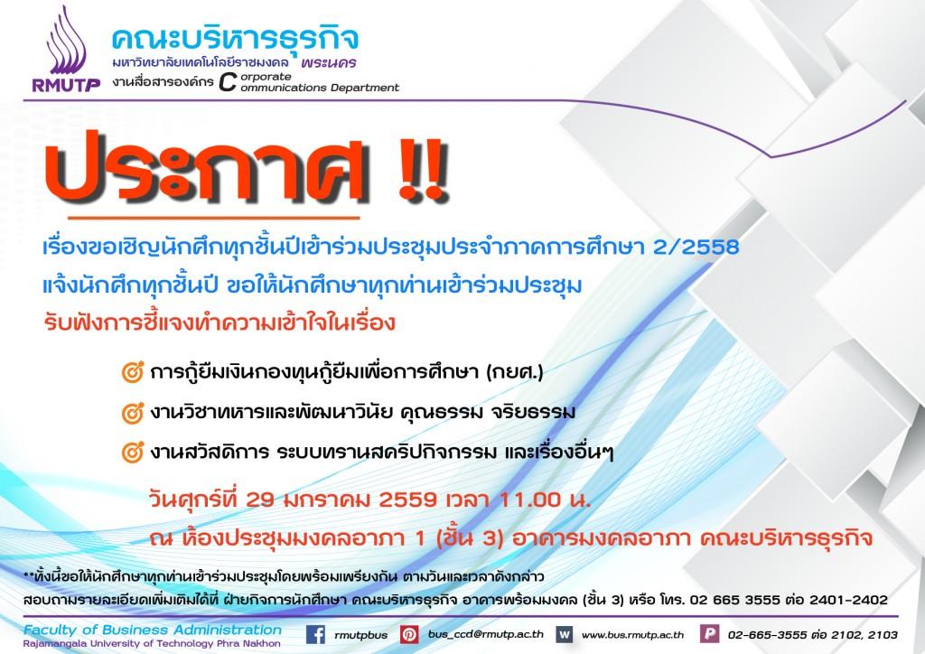ขึ้นประชุมNew_BUS_rmutp-01