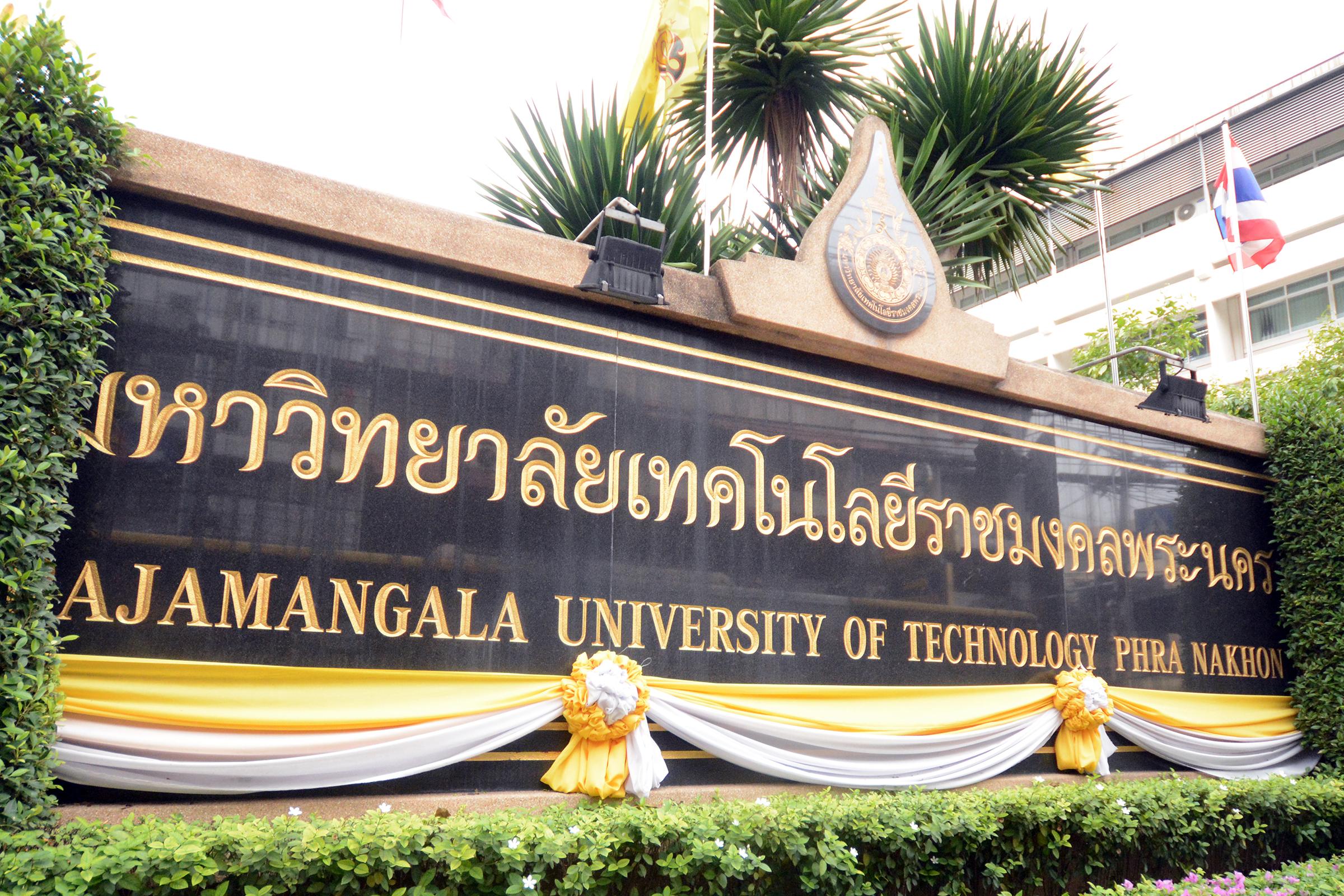 ป้ายหน้า-มหาวิทยาลัย
