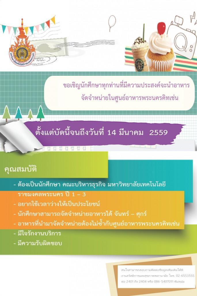 รับสมัครนักศึกษา (1) (1)