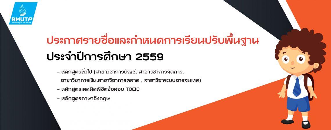 ประกาศรายชื่อและกำหนดการเรียนปรับพื้นฐาน ประจำปีการศึกษา 2559 (Update 26/05/59)