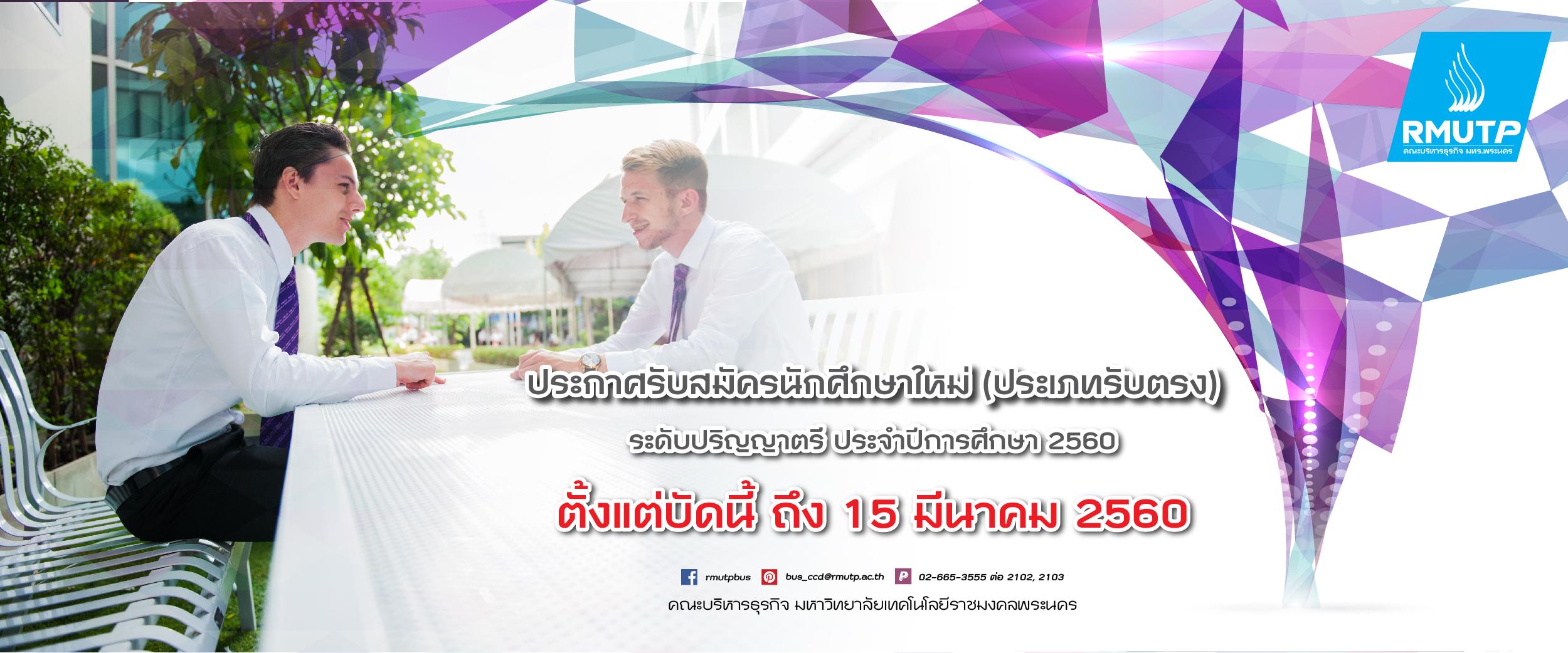 ประกาศด่วน !! รับสมัครนักศึกษา ปริญญาตรี (ประเภทรับตรง) ปีการศึกษา 2560 หมดเขต 15 มีนาคม 2560