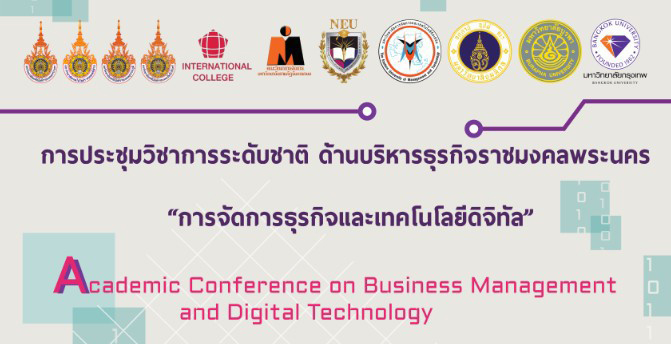 Academic Conference on Business Management and Digital Technology
