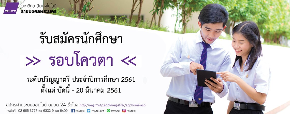 รับสมัครนักศึกษาระดับปริญญาตรี ปีการศึกษา 2561
