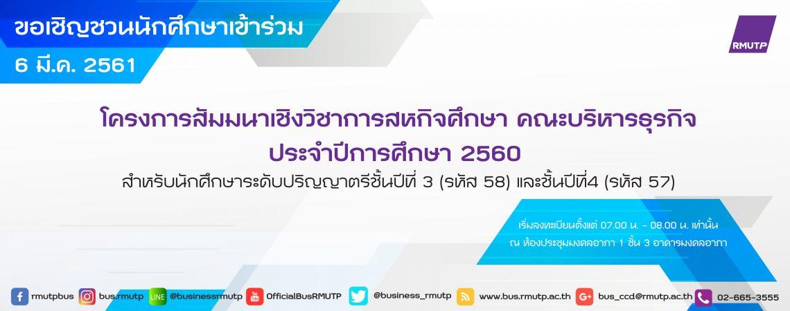 โครงการสัมมนาเชิงวิชาการสหกิจศึกษา คณะบริหารธุรกิจ ประจำปีการศึกษา 2560