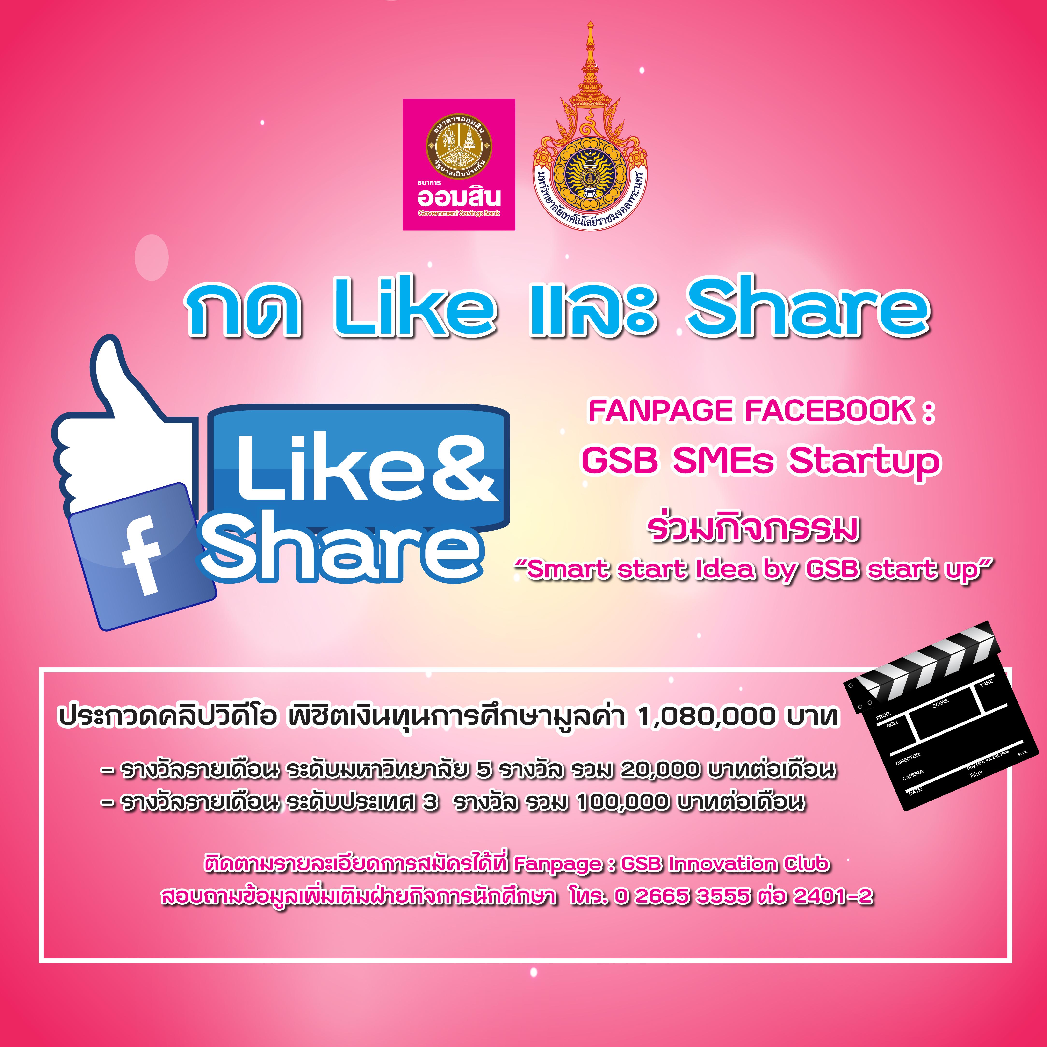 """กด Like & Share Fanpage : GSB SMEs Startup และ ร่วมกิจกรรม """"Smart Start Idea by GSB Startup"""""""