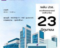 ประกาศตรวจโรค ปวช-01