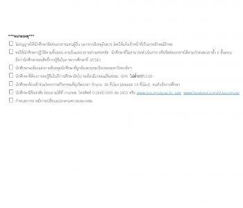 กำหนดการกยศ. (ล่าสุด)_Page_3