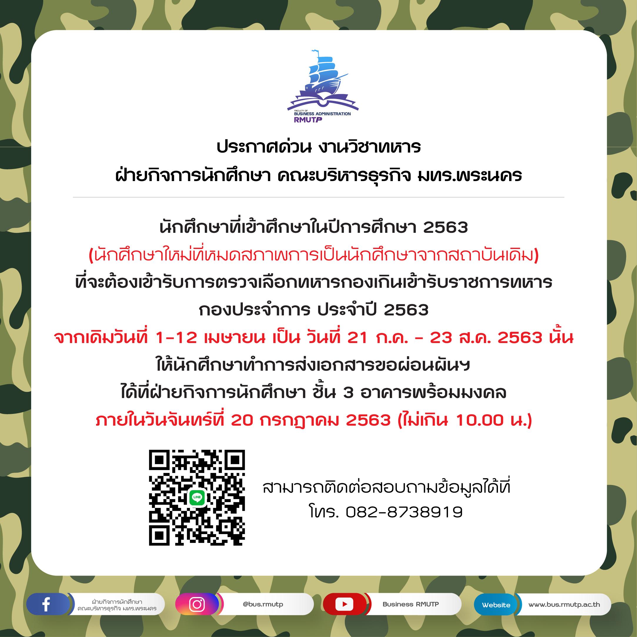 วิชาทหาร ประกาศด่วน 02-01