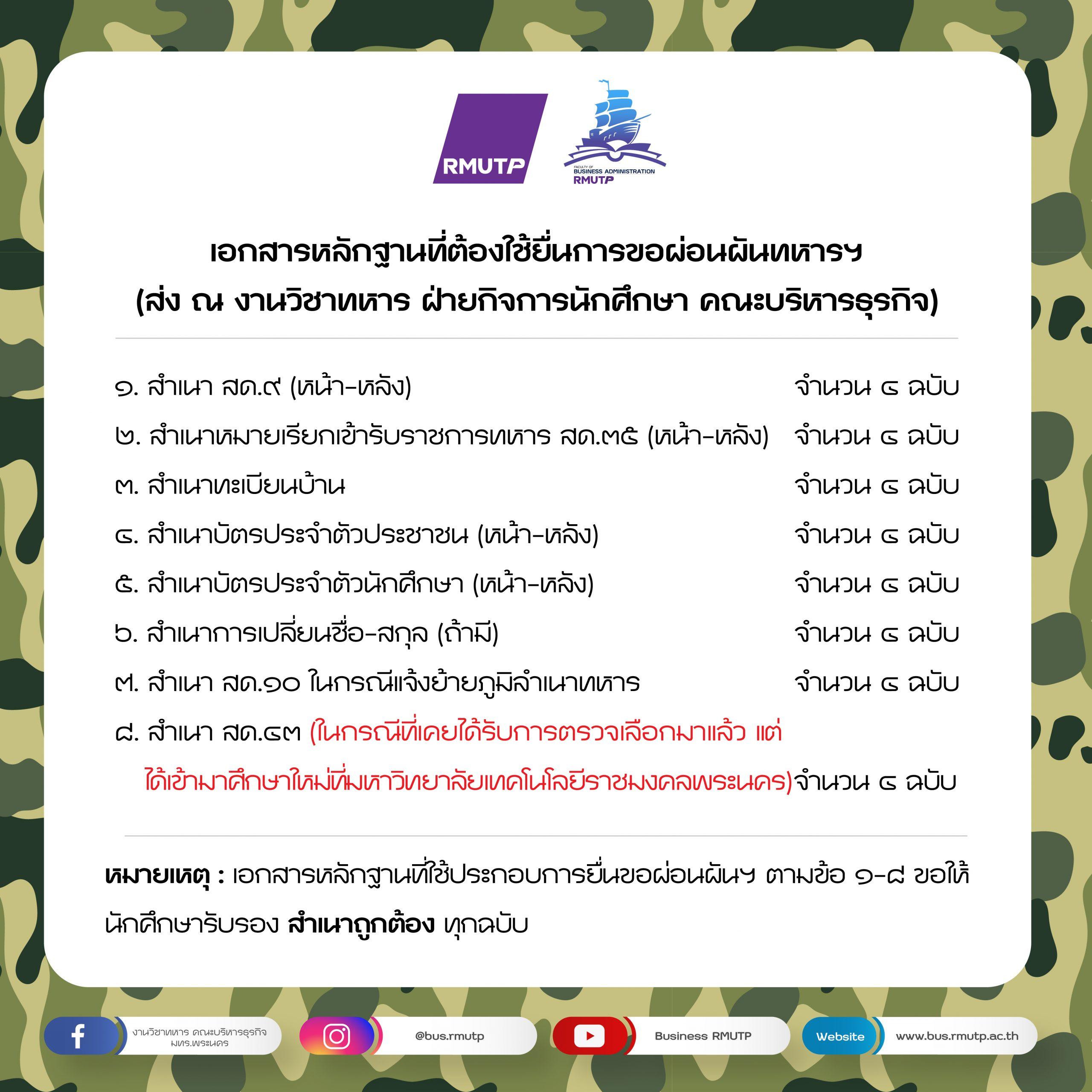 วิชาทหาร03-01